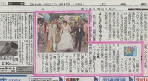 上毛新聞20140818103729_00001